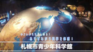 札幌市青少年科学館展示プラネタリウム紹介