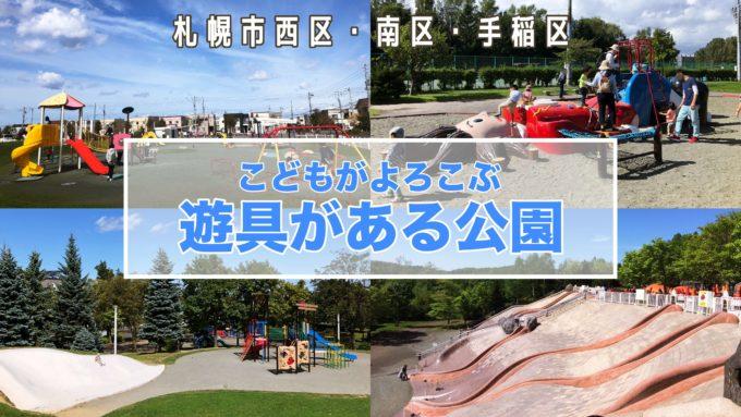 札幌市西区南区手稲区遊具がある公園