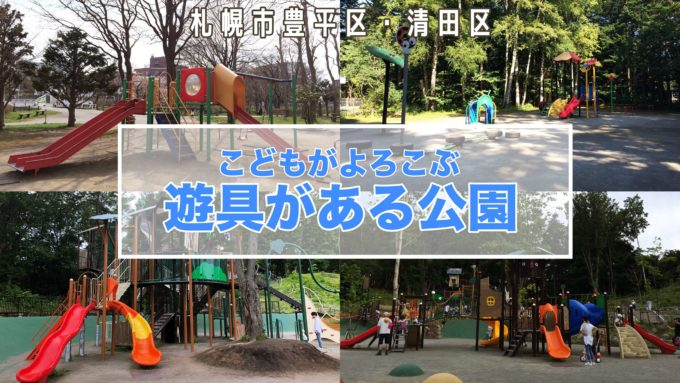 札幌市豊平区清田区遊具がある公園