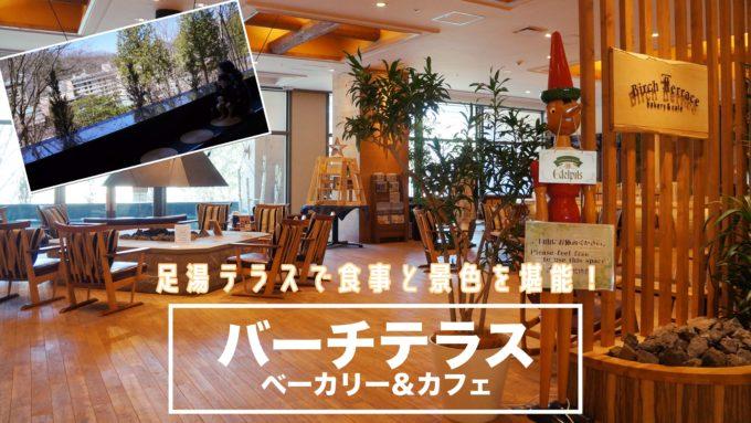 札幌市南区定山渓ホテルミリオーネバーチテラス