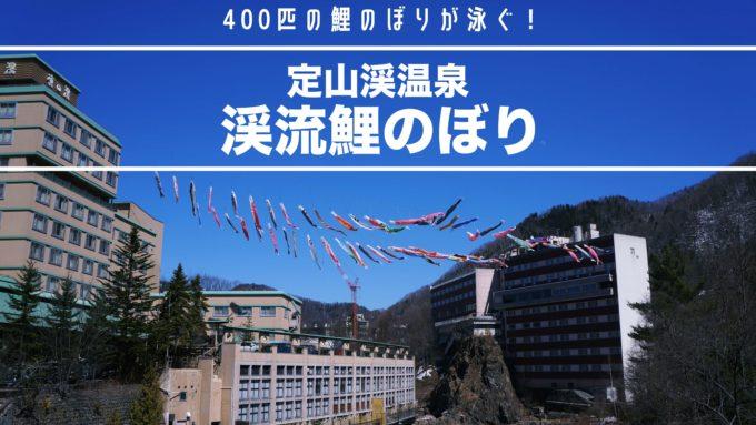 2019定山渓温泉渓流鯉のぼり
