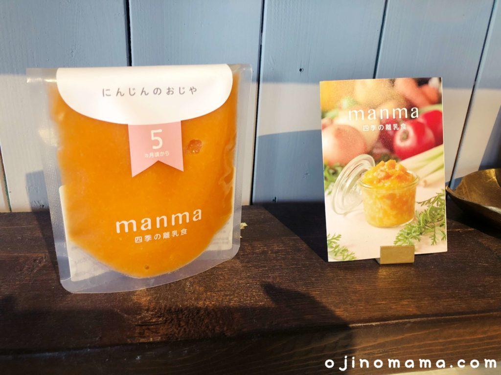 札幌ティーバードカフェ離乳食