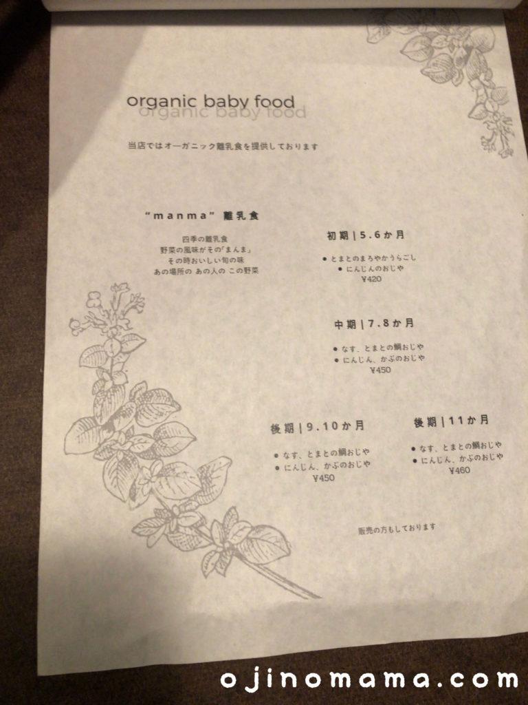 札幌ティーバードカフェ離乳食メニュー