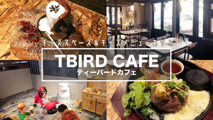 札幌子連れランチティーバードカフェ