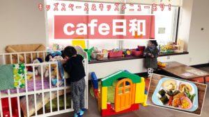 札幌子連れランチ南区cafe日和
