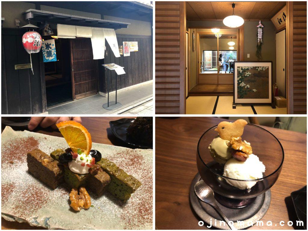 京都万治カフェ