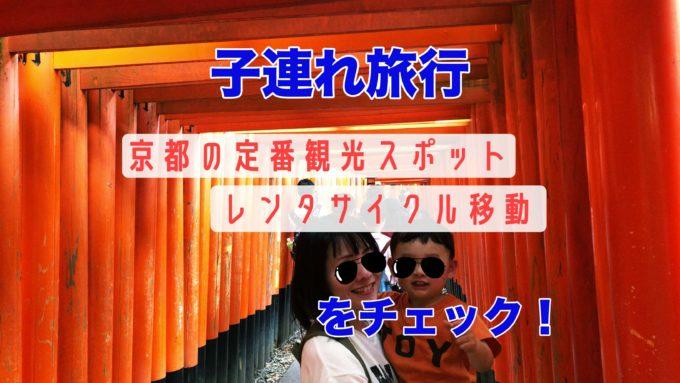 京都子連れ旅行観光スポットとレンタサイクル紹介