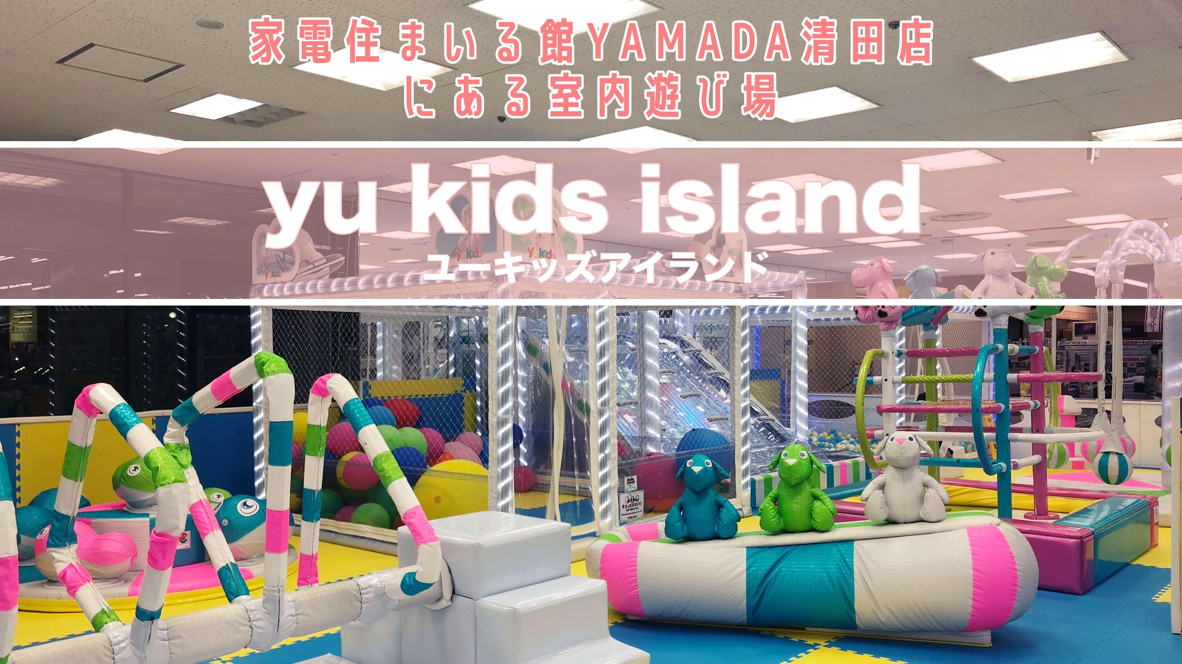 札幌ヤマダ電機清田店のキッズスペース