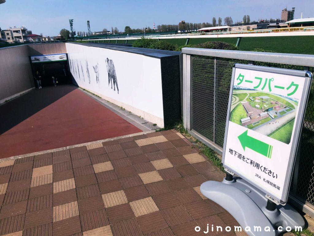 札幌競馬場ターフパーク