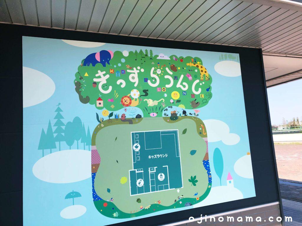 札幌競馬場授乳室おむつ交換