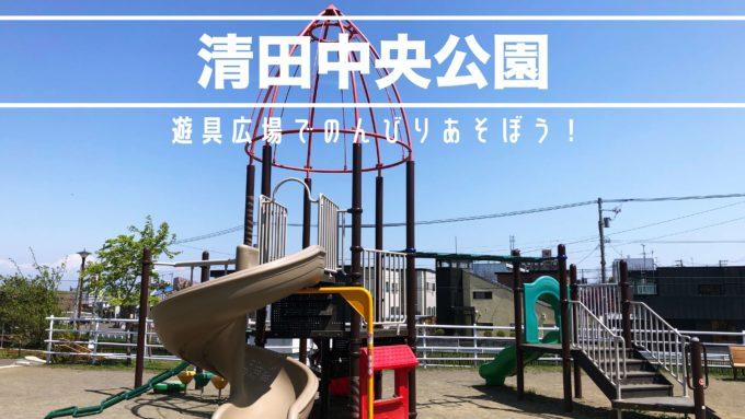 札幌市清田中央公園の遊具紹介