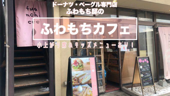 札幌厚別区子連れランチふわもちカフェ
