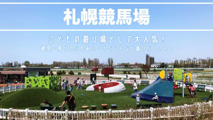 札幌競馬場子供の遊び場遊具紹介