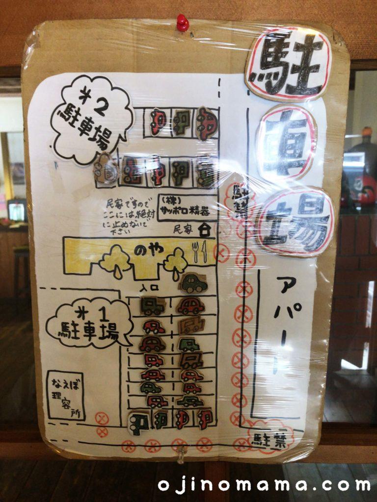 札幌レストランのや駐車場
