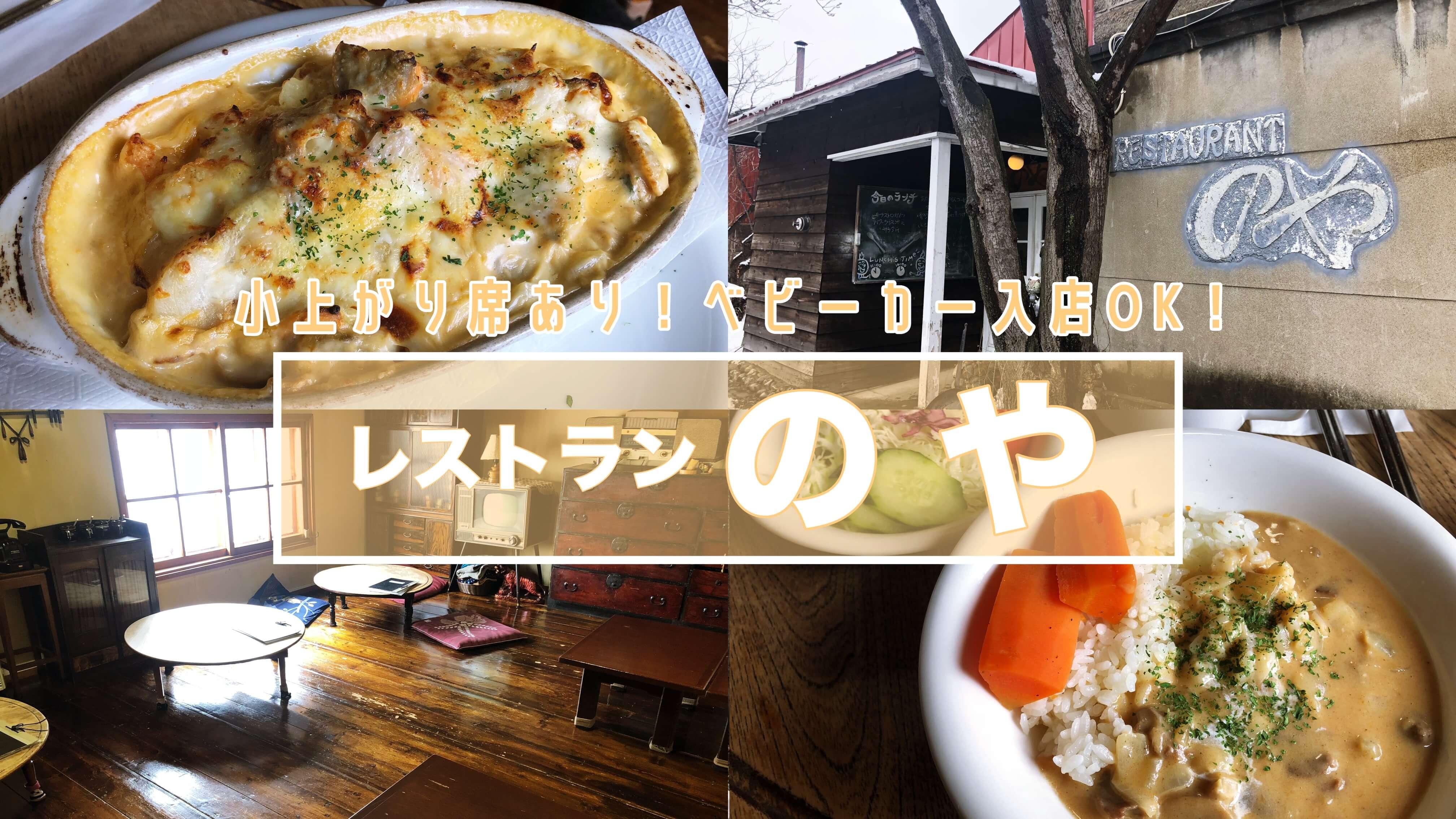 札幌市中央区子連れランチのや紹介