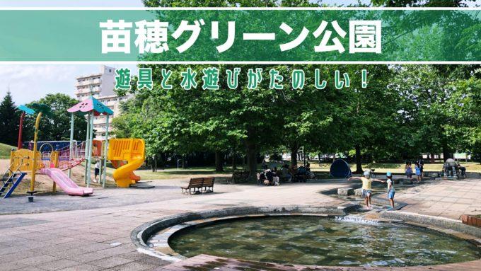 札幌市東区苗穂グリーン公園の紹介