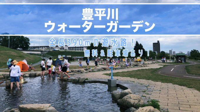 札幌水遊び場豊平川ウォーターガーデン