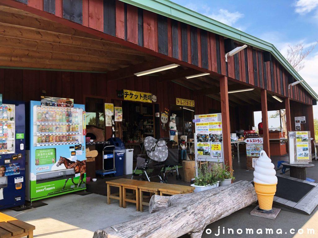 アースドリーム角山農園売店休憩所
