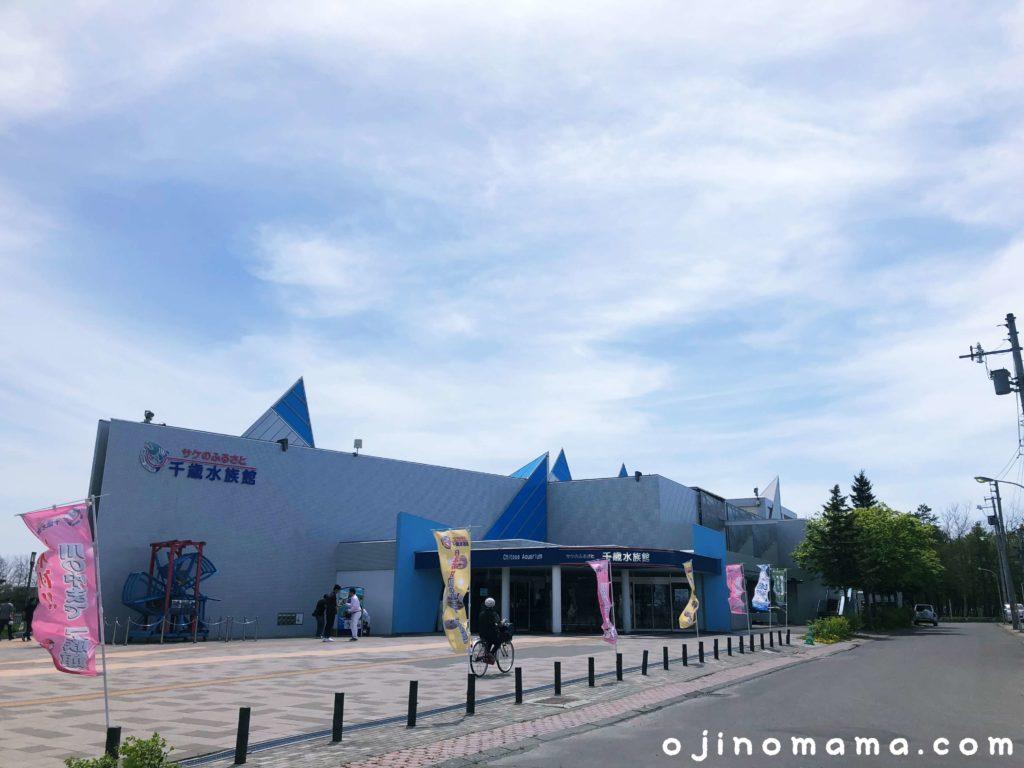 サケのふるさと千歳水族館外観