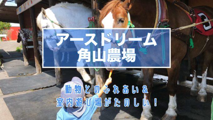 江別市アースドリーム角山農場動物と遊び場紹介