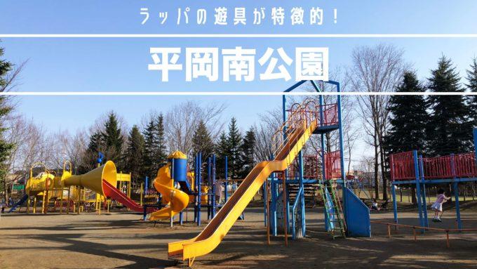 札幌市清田区平岡南公園の遊具