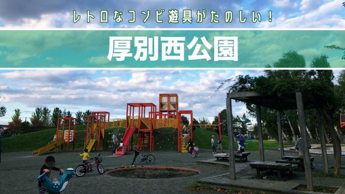 札幌市厚別西公園の遊具紹介
