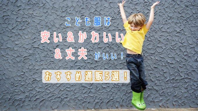 安いかわいい子供服通販サイトおすすめ