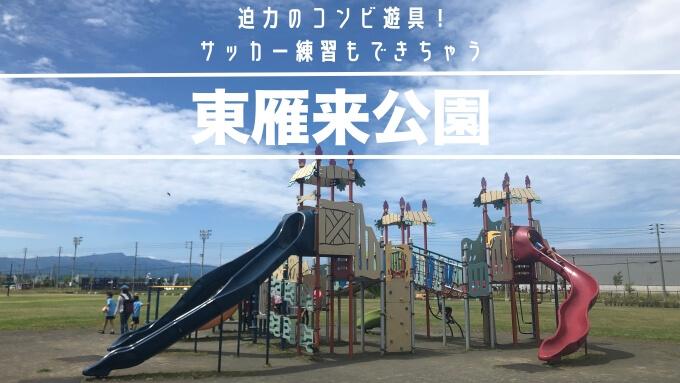札幌市東区東雁来公園遊具紹介