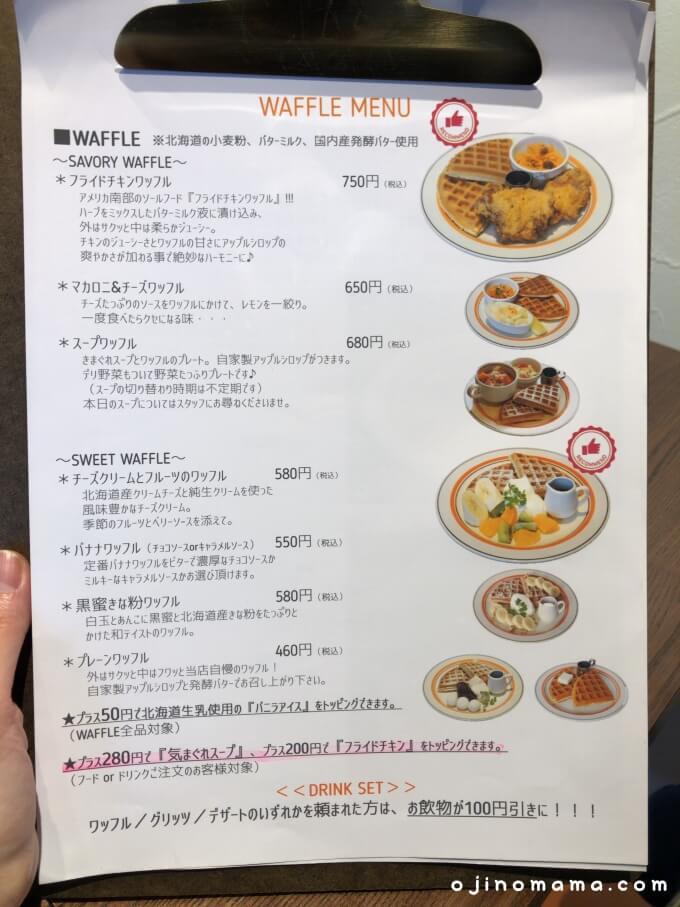 手稲区カフェフーゴメニュー表