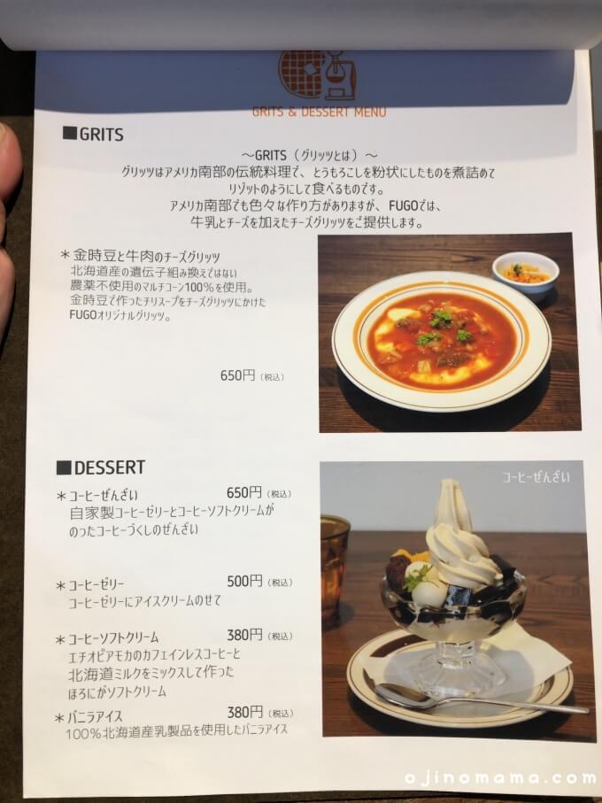 手稲区cafefugoメニュー