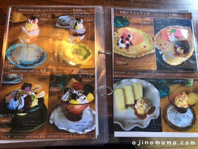 札幌カフェハルテラスデザート