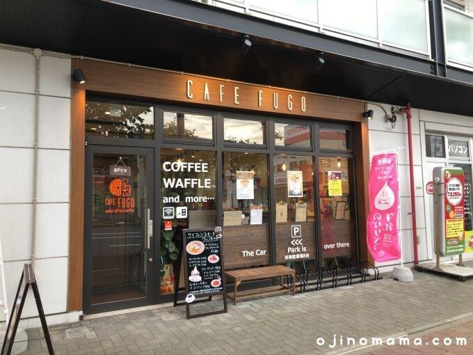 札幌市手稲区cafefugo外観