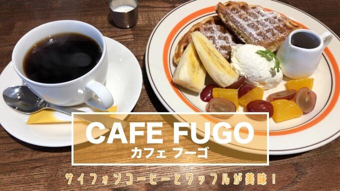 札幌市手稲区cafefugo子連れカフェ