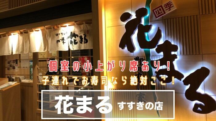 札幌子連れで寿司花まるすすきの店