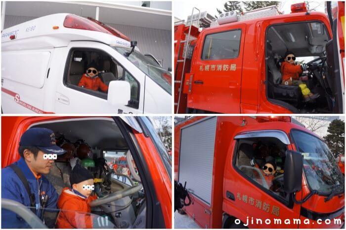 札幌市消防出初式体験乗車