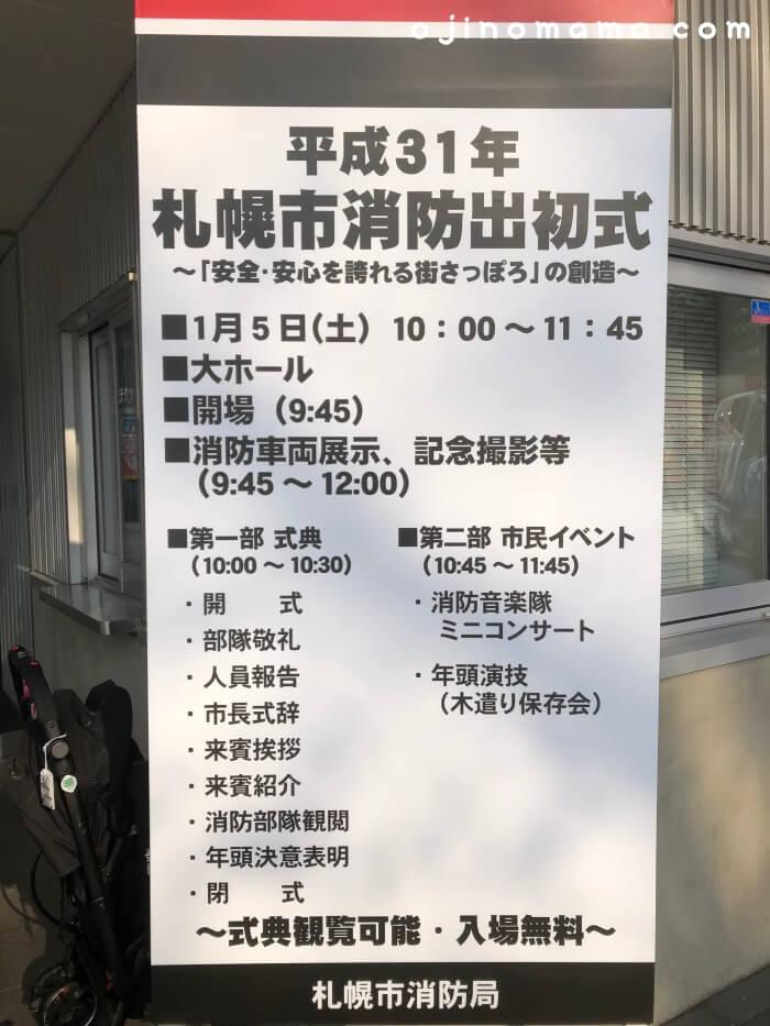 札幌市消防出初式2019年