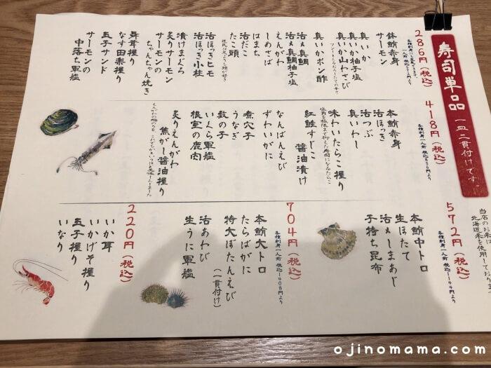 札幌花まる寿司すすきの店単品メニュー