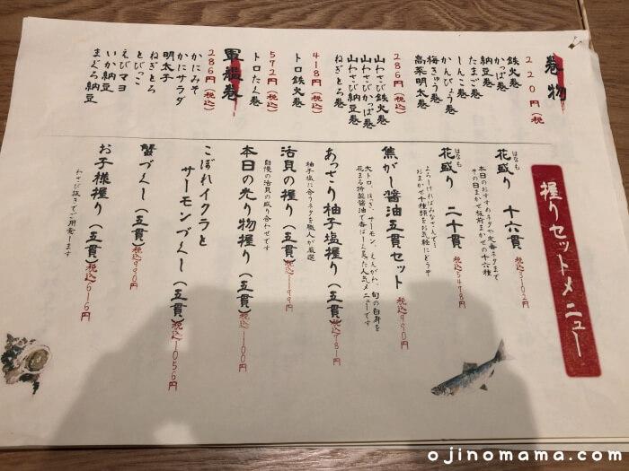 札幌花まる寿司すすきの店握りセット