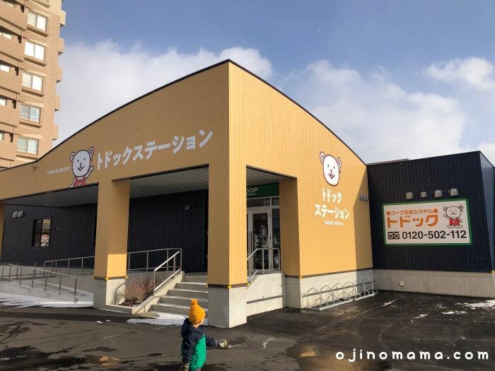 札幌西岡トドックステーション入口