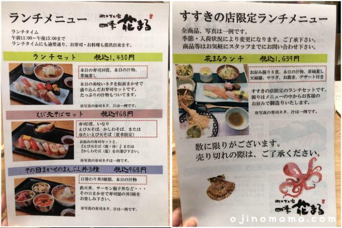 花まる寿司すすきの店ランチメニュー