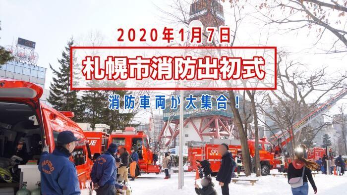 2020年札幌市消防出初式案内