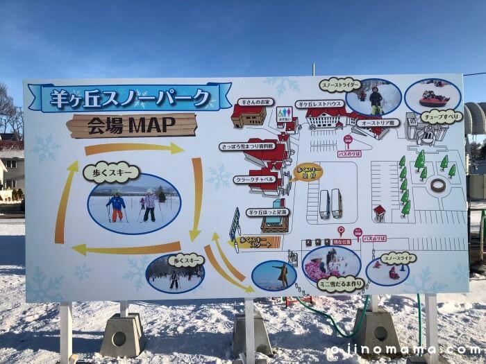 札幌羊ヶ丘展望台スノーパーク会場map