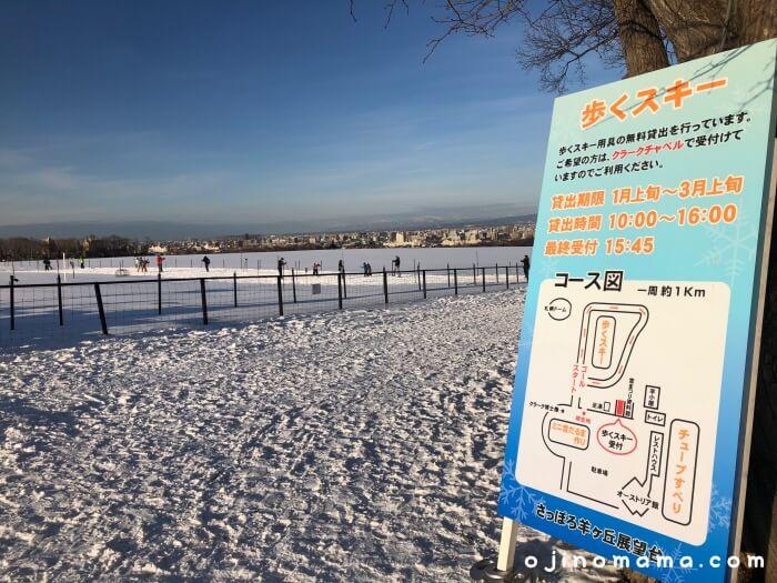 札幌羊ヶ丘展望台冬スキー