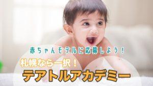 札幌テアトルアカデミー赤ちゃんモデル