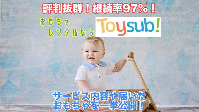 おもちゃレンタルトイサブ紹介