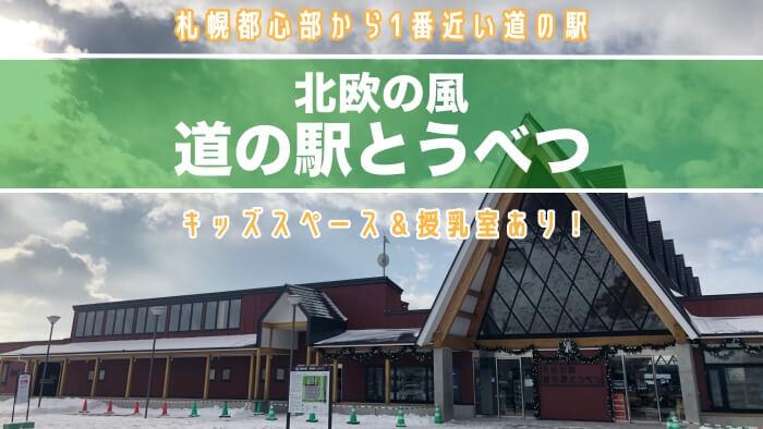 道の駅とうべつ紹介
