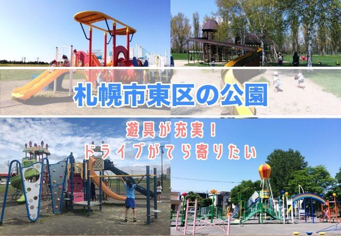 札幌市東区の公園遊具紹介