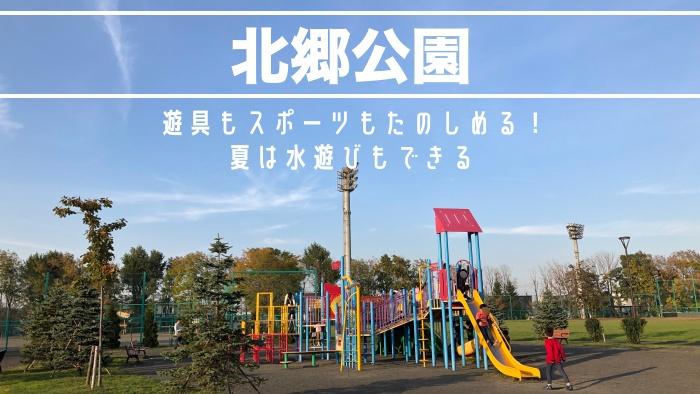 札幌市白石区北郷公園