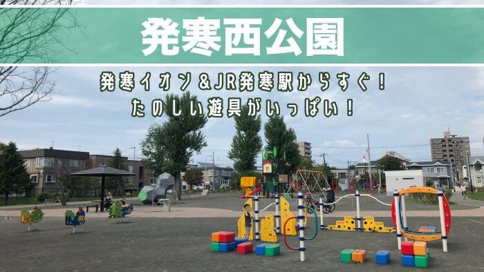 札幌市西区発寒西公園
