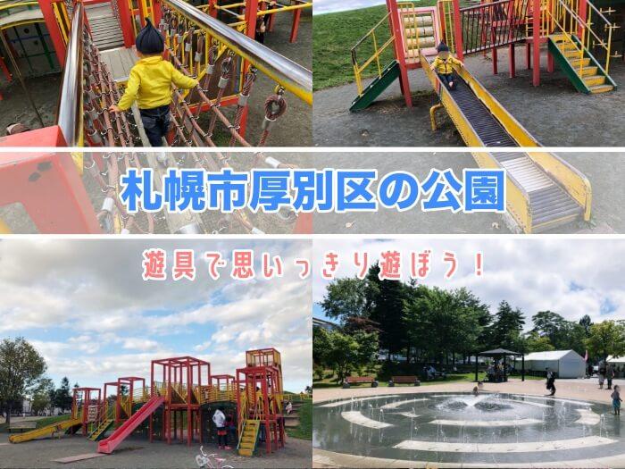 札幌市厚別区の公園遊具の紹介